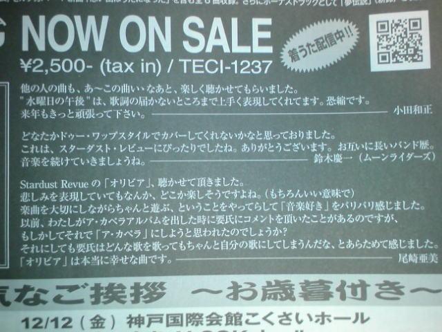 朝日新聞にスタレビ広告が